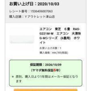 【ネット決済】2020年製 東芝エアコン