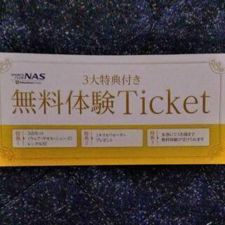 スポーツクラブNAS体験チケット