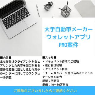 【大手自動車メーカーのウォレットアプリPMO案件】