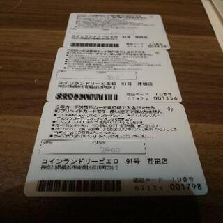 コインランドリーピエロ荏田3400円分