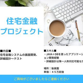 【住宅金融プロジェクト】