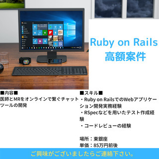【Ruby on Rails 高額案件】