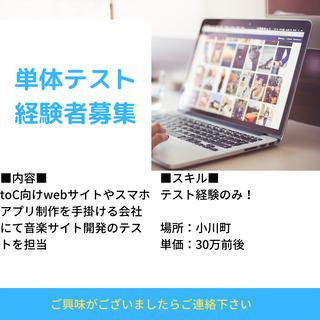 【単体テスト経験者募集】