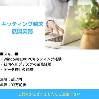【キッティング端末展開業務】