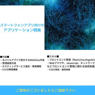 【スマートフォンアプリ向けのアプリケーション開発】