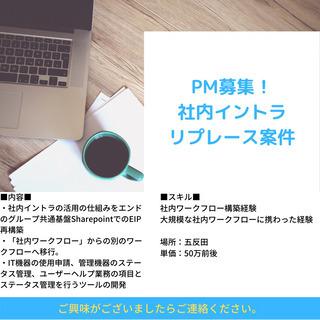 【PM募集!社内イントラリプレース案件】