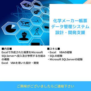 【化学メーカー帳票データ管理システム設計・開発支援】