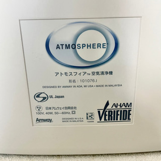 良品 Amway アムウェイ アトモスフィア S 101076J 空気清浄機 ③ - 売ります・あげます