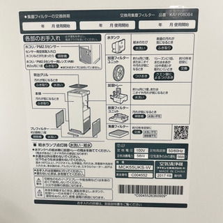 美品 ダイキン DAIKIN ストリーマ 加湿空気清浄機 MCK55 - 売ります・あげます