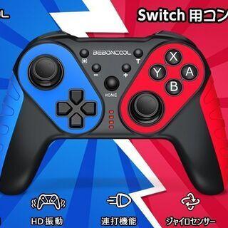 【新品・未使用】Nintendo Switch コントローラー