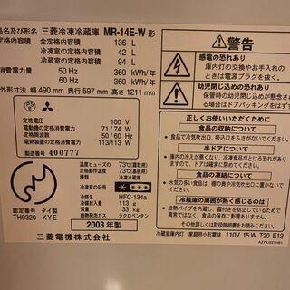【決まりました】一人暮らし用冷蔵庫(2003年式) - 福岡市