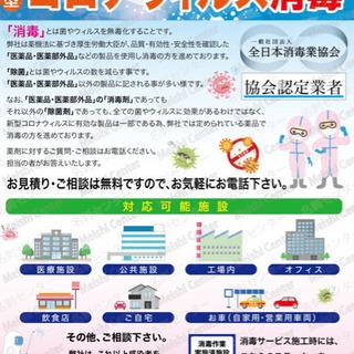❗️新型コロナウィルス除菌❗️消毒 (日本消毒業協会認定)①