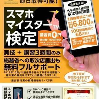 西明石スマホマイスター検定!!
