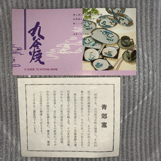 九谷焼 角皿 − 神奈川県