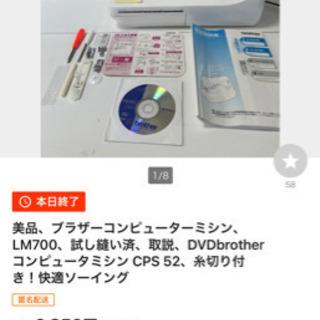 ミシン 中古ですが2、3回しか使ってません brother CPS5228 LM-700 美品 − 愛知県