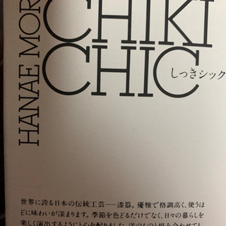 HANAE  MORI  箸置き − 神奈川県