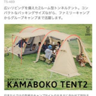 キャンプ用品 DODかまぼこテント2タンカラー - 立川市