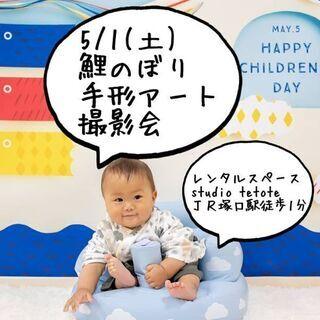5/1(土)鯉のぼり手形アート撮影会