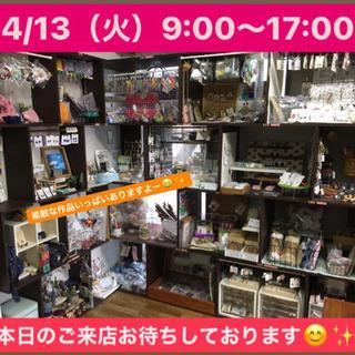 4/13(火)9:00〜17:00