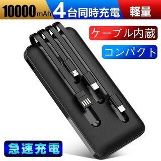 【新品・未使用】10000mAh ケーブル内蔵モバイルバッテリー