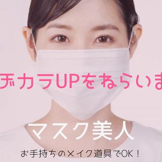 ★簡単【マスクメイク】眉やラインのアイメイクで『マスク美人』に!