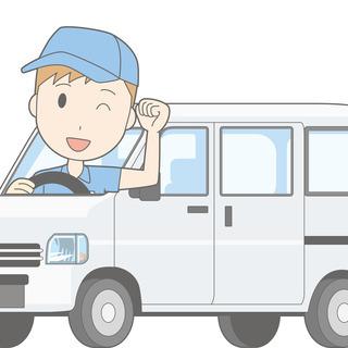 即日勤務OK!シニア応援◎Wワークでお小遣い稼ぎ♪送迎ドライバー...