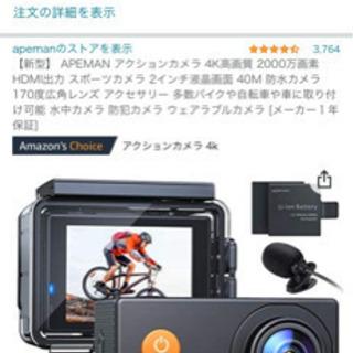 アクションカメラ 新品