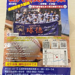 新入団員募集!! 一緒に野球をしませんか??