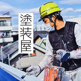 「中間マージン不要」につき無駄な予算がかからない屋根外壁塗装専門店です