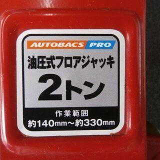 タイヤ交換にあると便利!! 油圧式ジャッキ (中古・普通品)