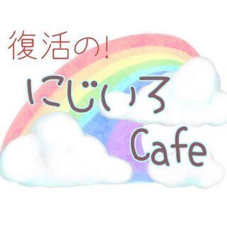 ★5/15(土)★ 復活のにじいろカフェ ★