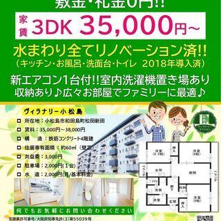 期間限定★フリーレント1ヶ月★3DK 35,000円~★敷金礼金...