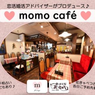 4/17(土)20:00〜水戸で恋活婚活caféをOpen…