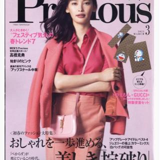 ☆Precious 3月号☆