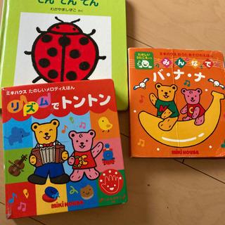 赤ちゃん 絵本 歌遊び ミキハウス 3冊