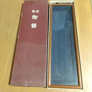色紙額 木製 短冊