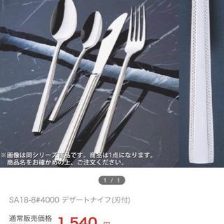 (5176-0)未使用 業務用 遠藤商事 10個セット 18-8...