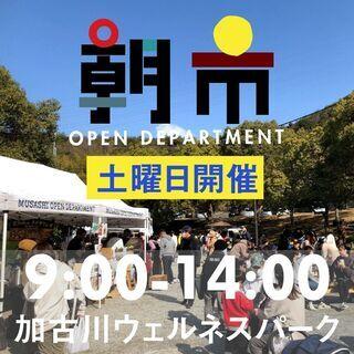 ムサシオープンデパート朝市(4月)