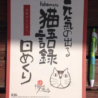 元気の出る猫語録 日めくり 万年カレンダー (kabama…