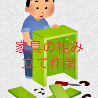 【急募】家具組立作業・安定して仕事あります❗️