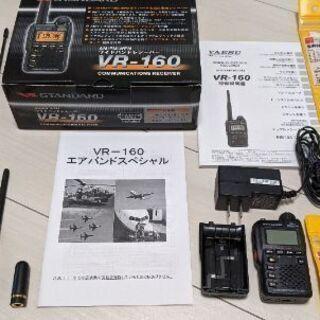 【ネット決済】VR-160 エアバンド スペシャル レシーバー