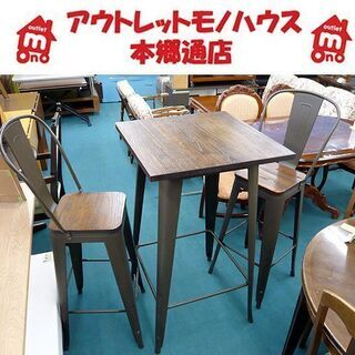 〇 札幌② ハイカウンターセット 高さ105.5㎝ ハイテーブル...