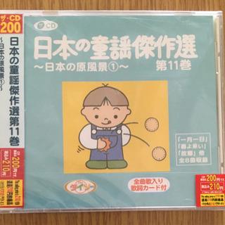 新品CD 日本の童謡傑作選