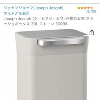 30Lゴミ箱 (Joseph Joseph)ジョセフジョセフ