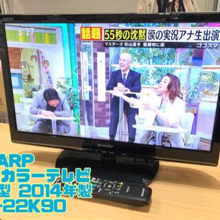 SHARP 液晶カラーテレビ 22型 2014年製 LC-…