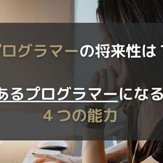若いうちに上京をして、【仕事】をしながら【ITの勉強】をしません...