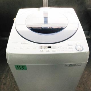 ①✨2017年製✨‼️8.0kg‼️165番 SHARP✨電気洗...