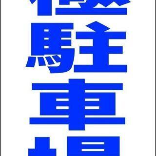 【ネット決済・配送可】【新品】シンプル立看板「月極駐車場(青)」...