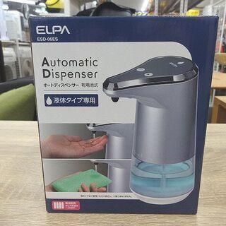 札幌 引き取り エルパ/ELPA オートディスペンサー 乾…