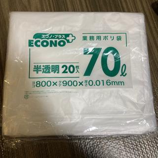 【取引中】70リットルゴミ袋